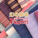 【幻の福袋】綿紬はぎれスクラップセット 1kg