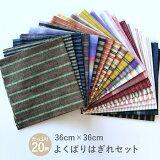 遠州綿紬 縞紬 よくばりはぎれセット 約36cm×36cm×20柄(画像はイメージ)柄セレクト不可・代引き不可
