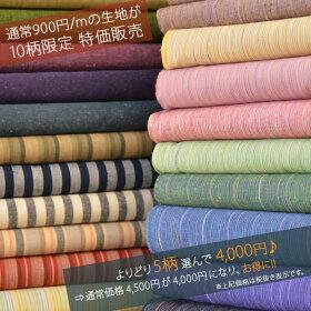 【10柄限定】40cm巾よりどり選んでお買い得♪