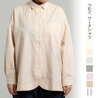 遠州綿紬つむぐワークシャツ長袖