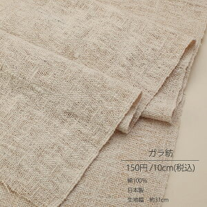 ガラ紡(綿100%)【ボディタオル フェイルタオル ハンドタオル ベビースタイ ベビー服 布巾 食...