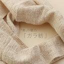 ガラ紡(綿100%)お肌の弱い方も安心の国産布