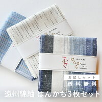 遠州綿紬つむぐはんかち3枚セット