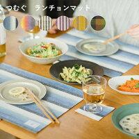 遠州綿紬つむぐ食卓敷【全6柄】