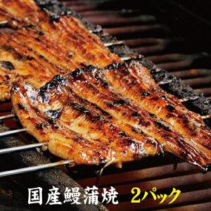 手焼き 国産鰻の蒲焼お値打ちサイズ2パック 送料無料 国産うなぎ 冷蔵クール便 お手軽サイズ