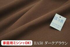 はっ水オックス無地 【色:ダークブラウン HA50】【コットン100%】 幅広150cm!ダブル巾 日本...