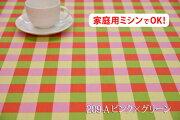 オックスプリント チェック グリーン コットン クッション テーブルクロス カーテン ファブリックパネル ソファー