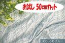 「お試し 50cmカット(幅広155cm)」ダブルガーゼプリント DG二スター柄ノーホルマリン加工でデリケートな肌にも安心♪【色:ブルー DG503-E】 便利な幅広 155cm ! コットン100% ダブル巾 日本製 綿100 布 生地 布地 ベビー用 ストール