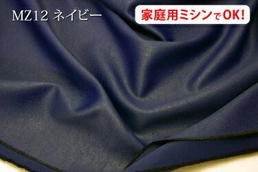 高級感のあるエンボスレザー調 マーズ 手触りもしなやか 【色:ネイビー MZ12】手触りもしなやかポリエステル無地♪ 便利な幅広150cmダブル巾 日本製 布 カー用品 ソファカバー バック かばん 遮光カーテン