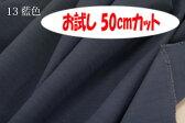 「お試し 50cmカット(幅広150cm)」ツムギクロス 【色:藍色 13】和洋ともに使える紬(つむぎ)調無地♪ 幅広150cm ! コットン100%♪ダブル巾 日本製 生地 布 綿 シャンタン のれん 祭り用 着物 テーブルクロス