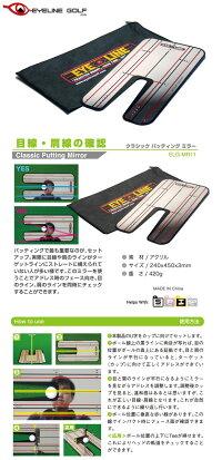 朝日ゴルフEYELINEGOLFクラシックパッティングミラーELG-MR11