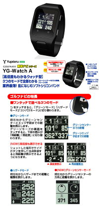 ユピテル2017ゴルフナビウォッチ型YG-WatchA
