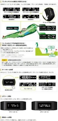 ユピテル2017ゴルフナビウォッチ型YG-BraceletBLE