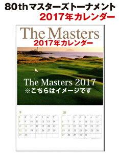 マスターズ トーナメント カレンダー パノラマポスターカレンダー オーガスタ