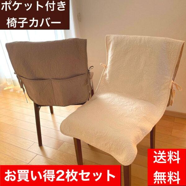 椅子カバー椅子いす用洗える座面椅子シートポケット付き2枚セット背もたれ結びひも付き薄い軽いずれない刺しゅうキルティングサラサラ綿