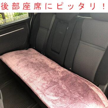 シートクッション 車 ロング 北欧 後部座席 ピッタリ あったか素材使用 送料無料 ふんわり ロングシート 家庭で洗える 清潔 ソファのクッションや椅子のカバーにもピッタリ 薄い 48×150cm あたたかい 椅子カバー