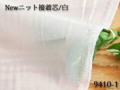 09/04【02回目】再入荷!*薄手のニット接着芯☆Newニット接着芯/白【knit9410-】
