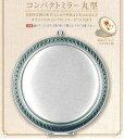 コンパクトミラー丸型・布はめこみ用くるみ板付(銀)【RCP】
