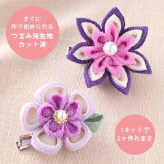 1キットで2個作れます!つまみ細工キット・お花のブローチ(紫)【RCP】