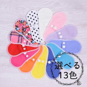 布おりものシート布ライナー(17cm・5枚入り)オーガニック布ナプキンまとめ割セット★選べる全13色