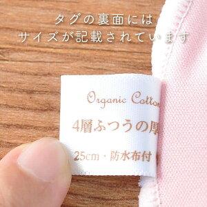 オーガニックコットン布ナプキン2枚セット(昼用25cm・防水)洗剤+携帯袋付き生理用品ナプキン