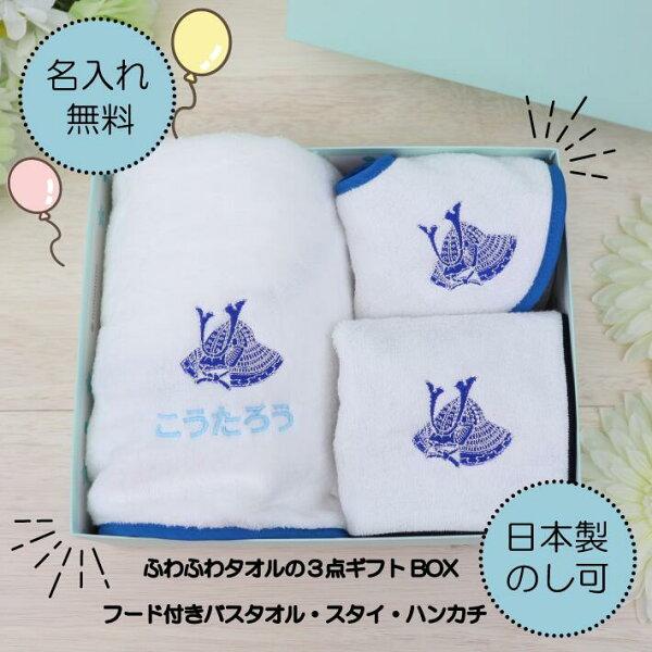出産祝い名入れバスタオル男の子プレゼント3点ギフトセットフード付きバスタオルスタイセット日本製赤ちゃんベビーベビーバスタオルかぶ