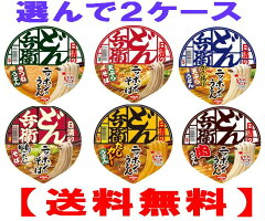 【送料無料】関西、西日本【激安】【送料無料】選んで2ケース(12個×2)関西、西日本日清食品...