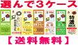【激安】選んで3ケース【送料無料】キッコーマン(紀文)豆乳7種類 200ml 30本入 調整、無調整、特濃、コーヒー、抹茶、バナナ、紅茶の7品