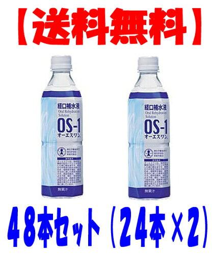 最安値に挑戦!48本セット(24本×2)大塚製薬 OS-1(オーエスワン)500mlPET 48本セ...