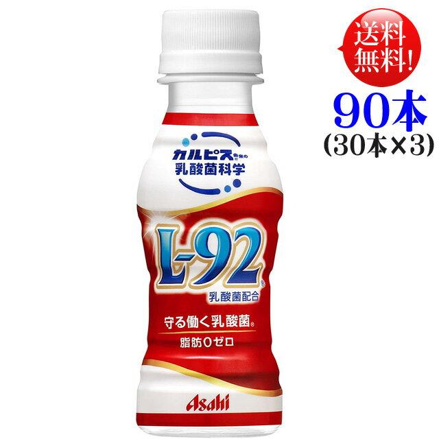 守る働く乳酸菌 L92 100ml 90本【送料無料】(30本入×3ケース)アサヒ カルピス L-92乳酸菌