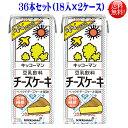 キッコーマン 豆乳 チーズケーキ 200ml36本(18本×2)豆乳飲料 チーズケーキ 【送料無料】