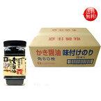 マルヒャク かき醤油海苔 54枚 20本セットかきしょうゆ のり 丸百 広島海苔 【送料無料】