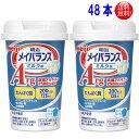 メイバランス ミニカップ Arg ミルク味125ml 48本セット(24本×2)明治 メイバランスミニ (mini)【送...