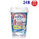 メイバランス ミニカップ Arg ミルク味125ml24本セット明治 メイバランスミニ(メイバランスmini)【送...
