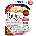 マイサイズ おいしいうどん 95g 12個セット 大塚食品【送料無料】こんにゃく ご飯 ダイエット食品うどん