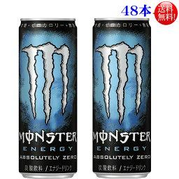 アサヒ モンスターアブソリュートリーゼロ 355ml缶48本セット(24本入×2ケース)