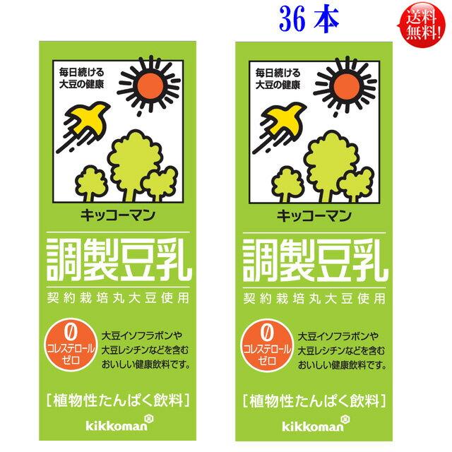 36本セットキッコーマン 調整豆乳 200ml紙パック36本セット(常温保存可能)