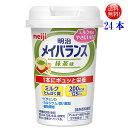 【送料無料】1ケース(24本入)明治 メイバランスミニ カップ mini 抹茶味24本入【送料無料】
