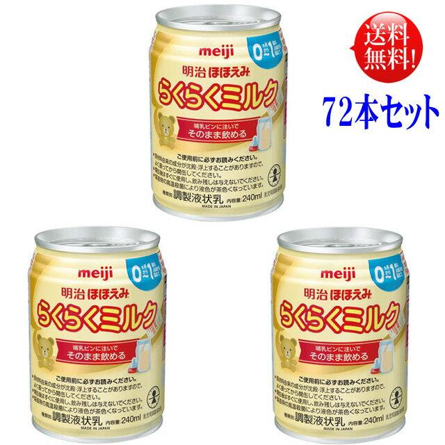 明治 ほほえみ らくらくミルク (液体ミルク)240ml 缶 72本セット(24本×3ケース) 常温保存可能商品【送料無料】