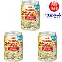 明治 ほほえみ らくらくミルク (液体ミルク)240ml 缶 72本セット(24本×3ケース) 常温保存可能商品【...