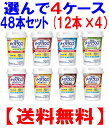 【送料無料】選んで4ケース(12本×4)明治 メイバランスミニ カップ mini(ミニ)8種類…