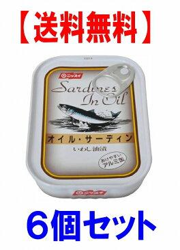【送料無料】ニッスイ オイルサーディン 110g缶 イージーオープン アルミ缶 6個セット 缶詰 日水 オイル サーディン