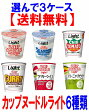 【送料無料】【激安】選んで3ケース(12個×3)日清食品 カップヌードルライト プラスノーマル、シーフード、ラタトゥイユ、バーニャカウダの4種類