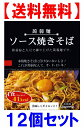 【送料無料】ダイエット こんにゃく麺 ソース焼きそばこんにゃく焼きそば 12食セットナカキ食品