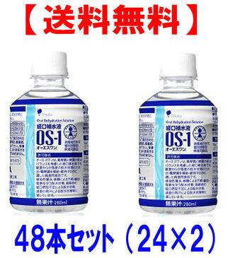 オーエスワン(OS-1)経口補水液 280mlペット 48本セット(24本入×2ケース)【送料無料】【特定用途食品/個別評価型病者用食品】