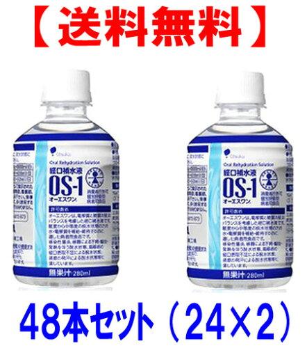 オーエスワン( OS-1) 280mlペット 48本セット(24本入×2ケース)経口保水液【特定...