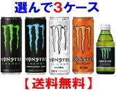 選んで3ケース【送料無料】アサヒ モンスターエナジー、新カオス、アブソリュートリー、M3瓶入ウルトラを追加 5品種355ml缶(M3150m瓶)(24本入り×3)(モンスターエナジードリンク)