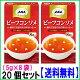 明治 JALビーフコンソメ スープ (5g×8袋)×20個セット