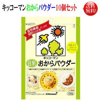キッコーマン 豆乳 おからパウダー 120g 10個 セット【送料無料】キッコーマンおから パウダー