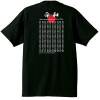 新元号記念令和Tシャツ半袖和柄:ブラック背側